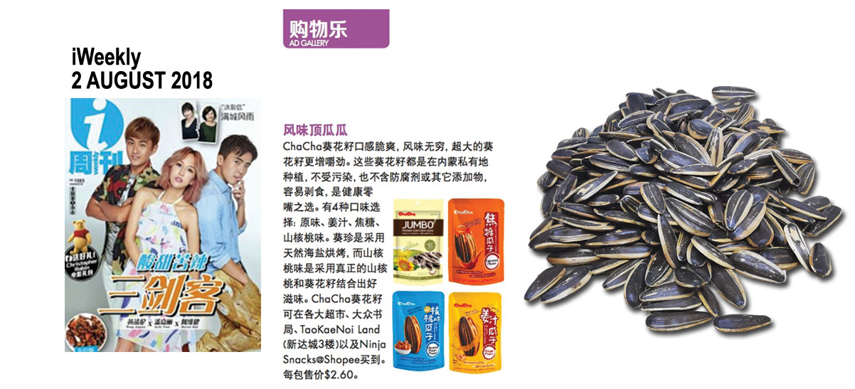 CHACHA SUNFLOWER SEEDS [IWEEKLY]